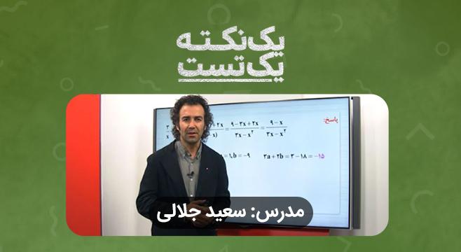 نکته تستی ریاضی یازدهم حل تستهای متفاوت معادله گویا