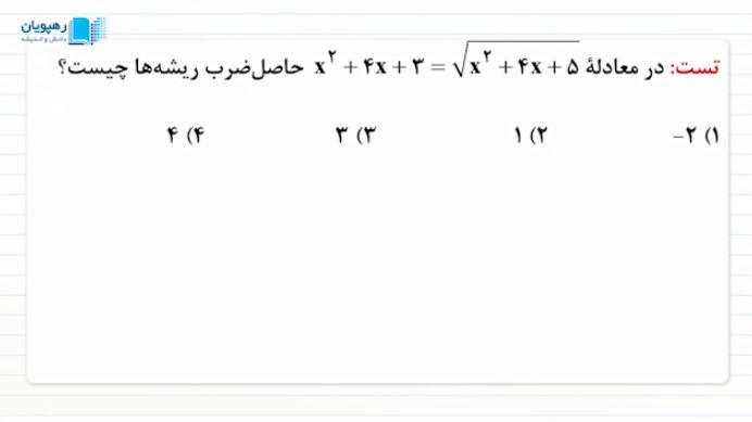روش حل معادله گنگ و رادیکالی