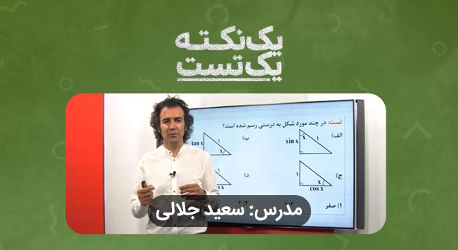 نکته تستی ریاضی دهم محاسبه مثلث قائم الزاویه با استفاده از مثلثات