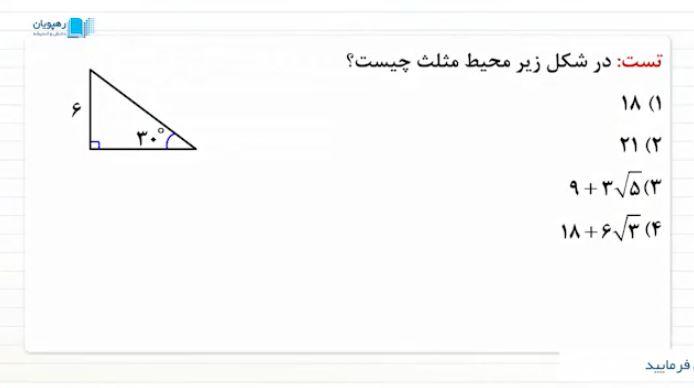 محاسبه طول اضلاع با استفاده از مثلثات