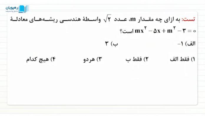روابط بین ریشه ها در حل معادله گویا