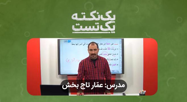 نکته تستی عربی یازدهم تشخیص خطای نقش کلمات در انواع جمله