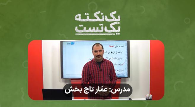 نکته تستی عربی دهم آموزش روزهای هفته و فصول