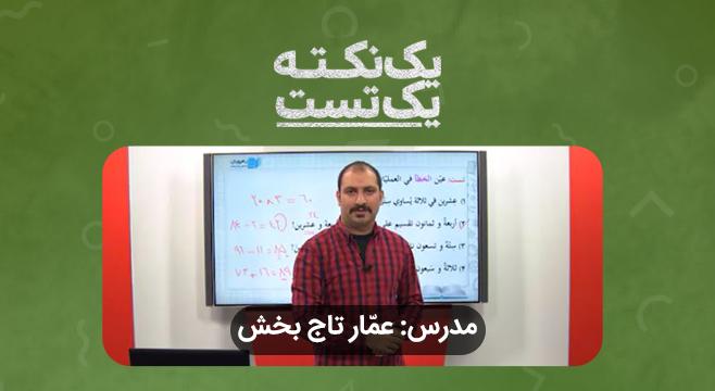نکته تستی عربی یازدهم حل تستهای چهار عمل اصلی در ریاضی