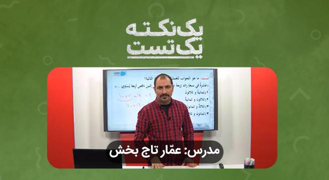 نکته تستی عربی دهم محاسبه ریاضی در عربی