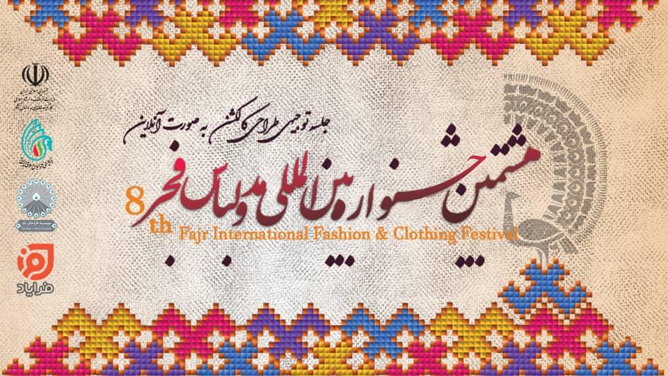 هشتمین جشنواره مد و لباس فجر در سایت فرایاد