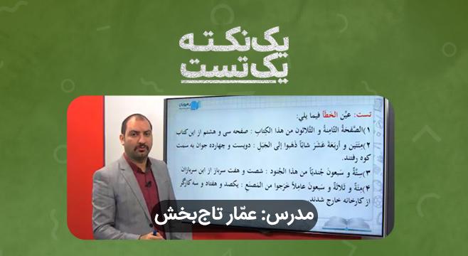 نکته تستی عربی دهم مبحث طریقه ترجمه اعداد