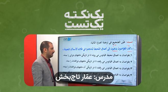 نکته تستی عربی دهم مبحث ترجمه جملات عربی