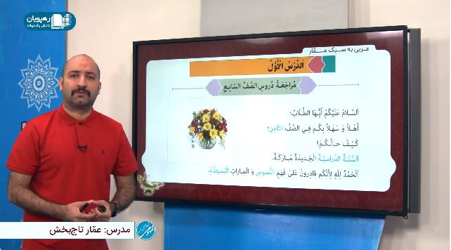 عربی هشتم عمار