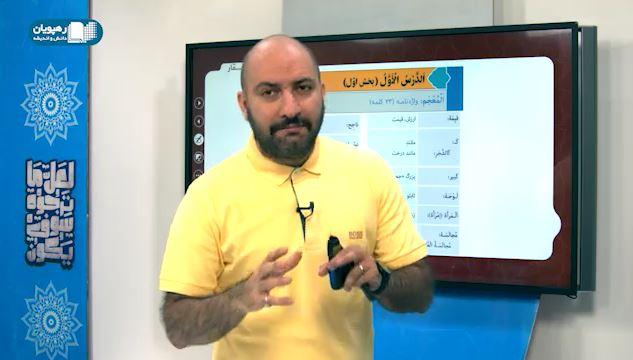 عربی هفتم عمار