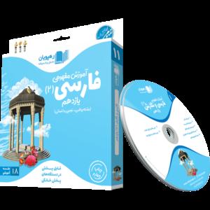 آموزش فارسی و نگارش یازدهم