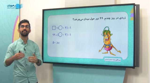 آموزش مفهومی ریاضی ششم دبستان رهپویان