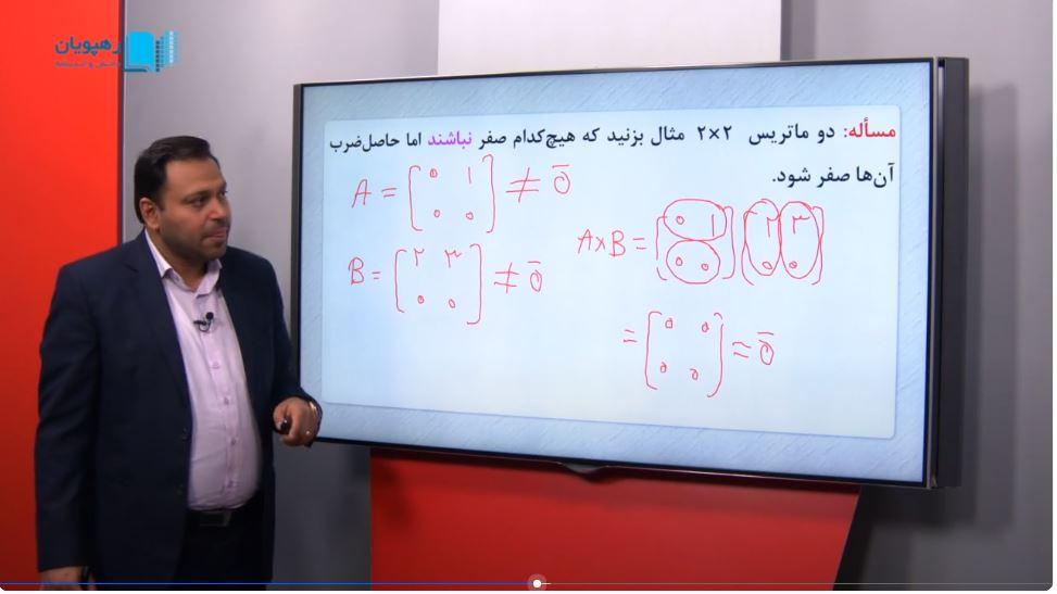 آموزش مفهومی هندسه 3 دوازدهم