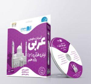 آموزش عربی 2 یازدهم تجربی ریاضی