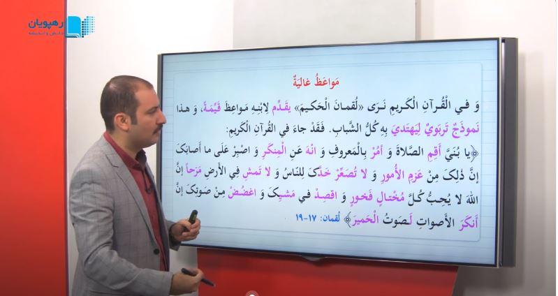 عربی عمار یازدهم انسانی