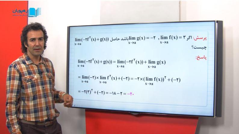آموزش از طریق حل تمرین ریاضی یازدهم