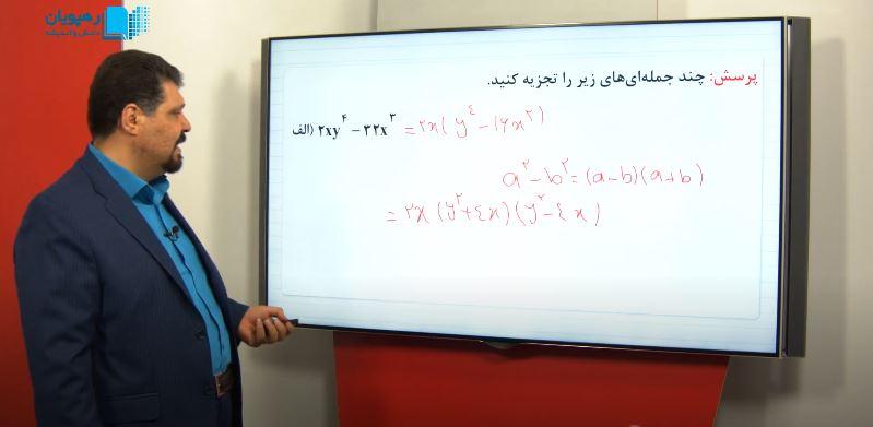 ریاضی و آمار دهم انسانی
