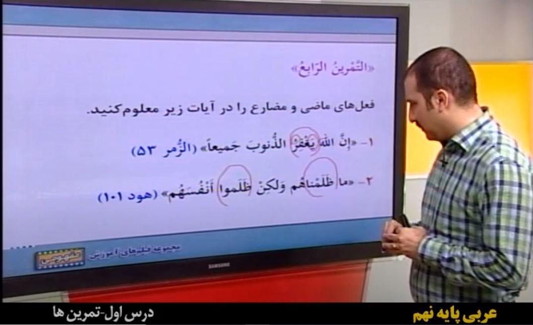 عربی نهم عمار