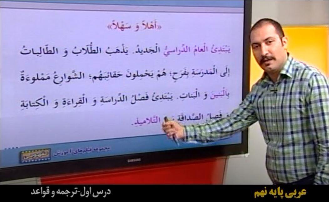 عربی عمار سال نهم