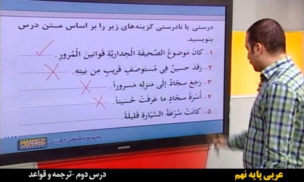 عربی نهم عمار تاج بخش