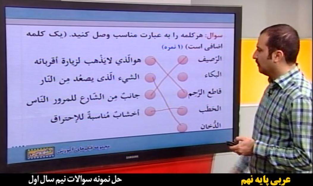 عربی نهم عمار تاجبخش