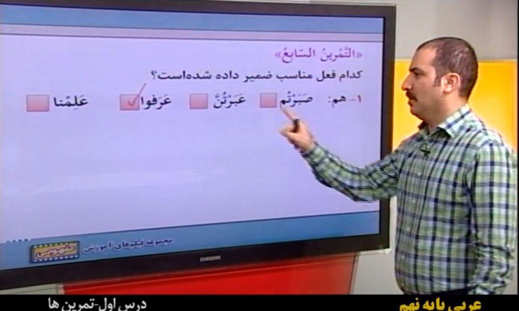 عربی عمار تاجبخش نهم