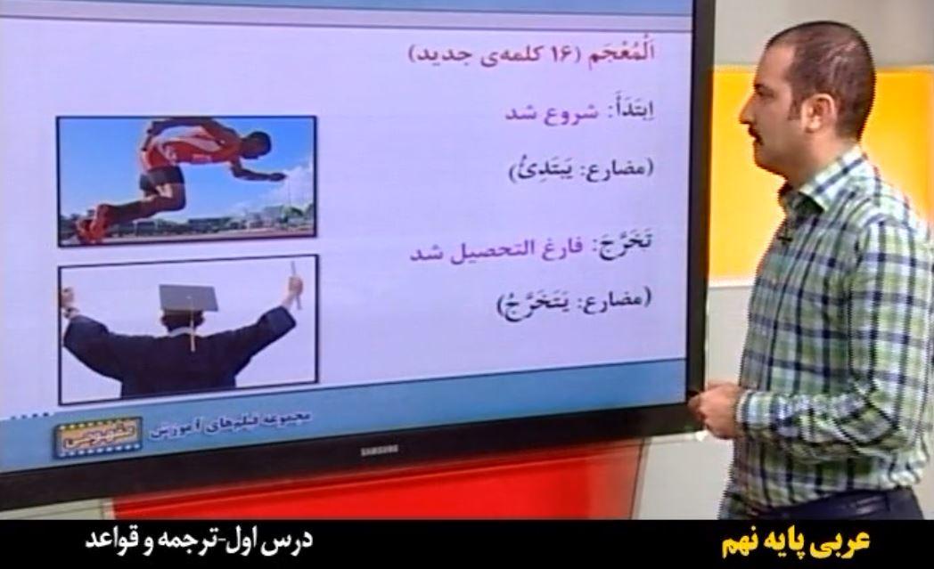 عربی عمار پایه نهم