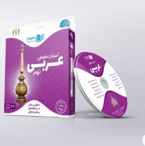 عربی عمار نهم