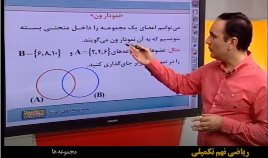 آموزش ریاضی پایه نهم تکمیلی