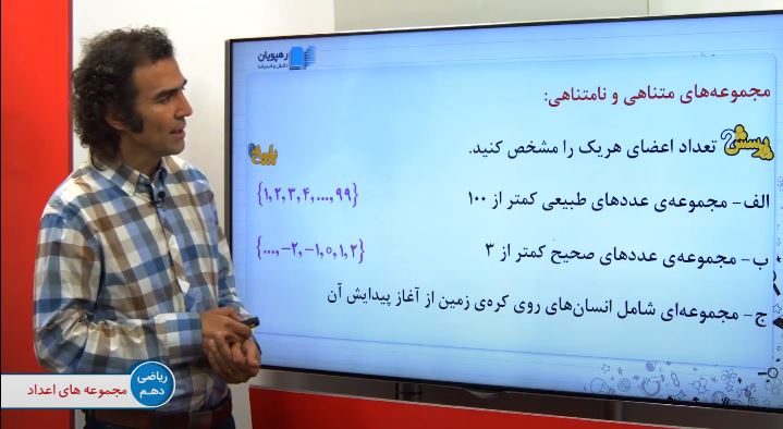آموزش ریاضی دهم تجربی و ریاضی