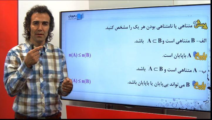 آموزش از طریق حل تمرین ریاضی دهم