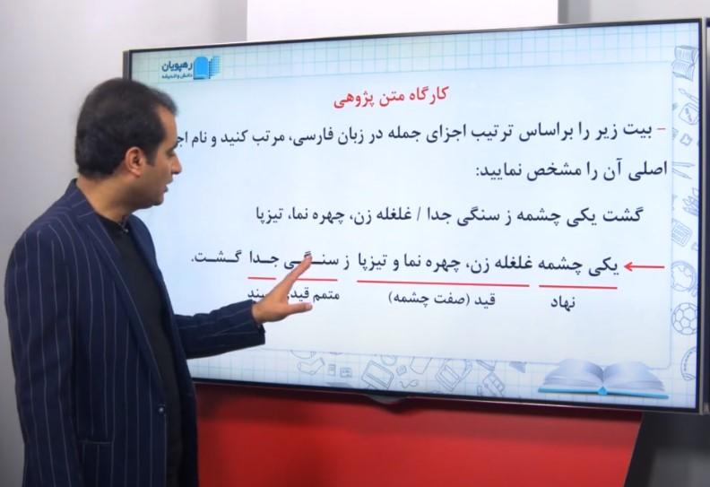 فارسی 1 دهم