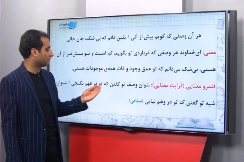 آموزش فارسی دهم