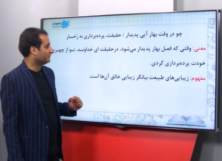 آموزش فارسی 1 پایه دهم
