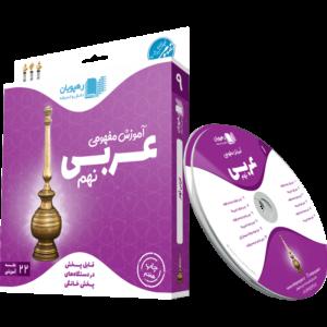 آموزش عربی نهم