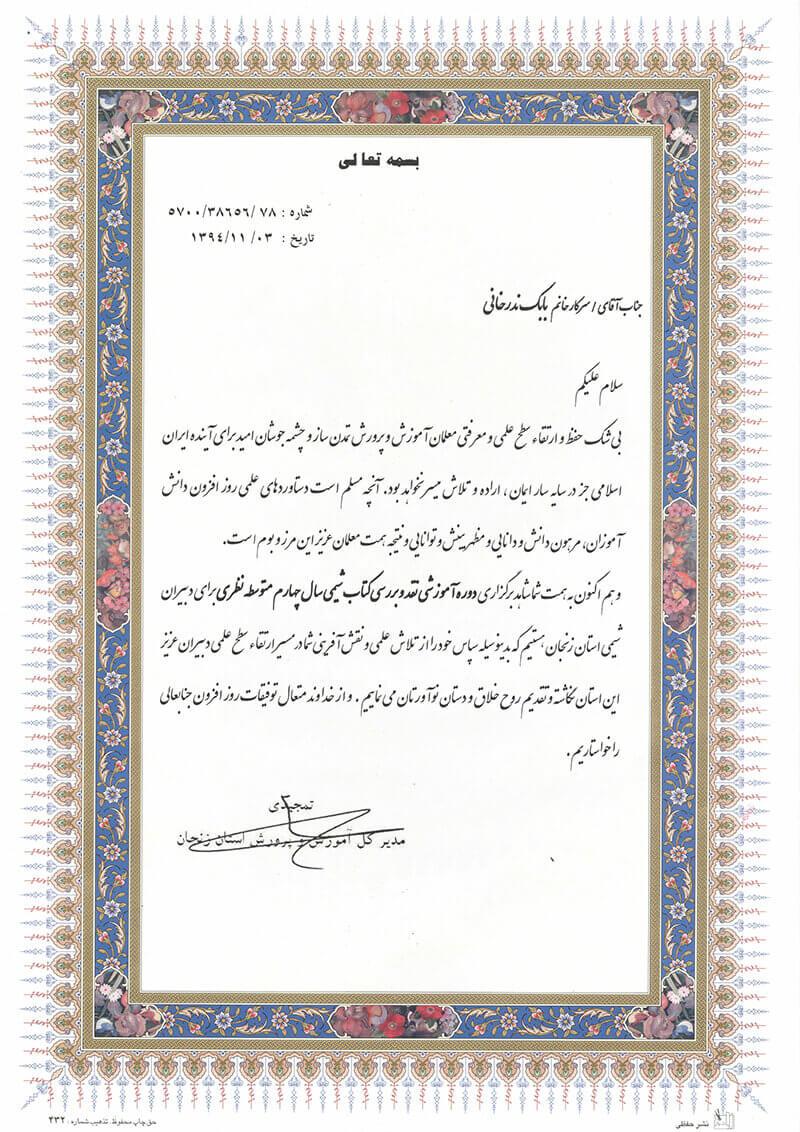 آموزش و پرورش زنجان