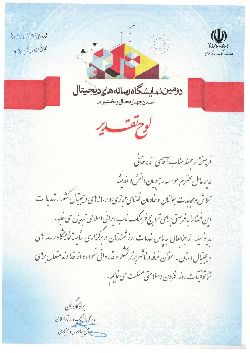 ارشاد اسلامی شهرکرد