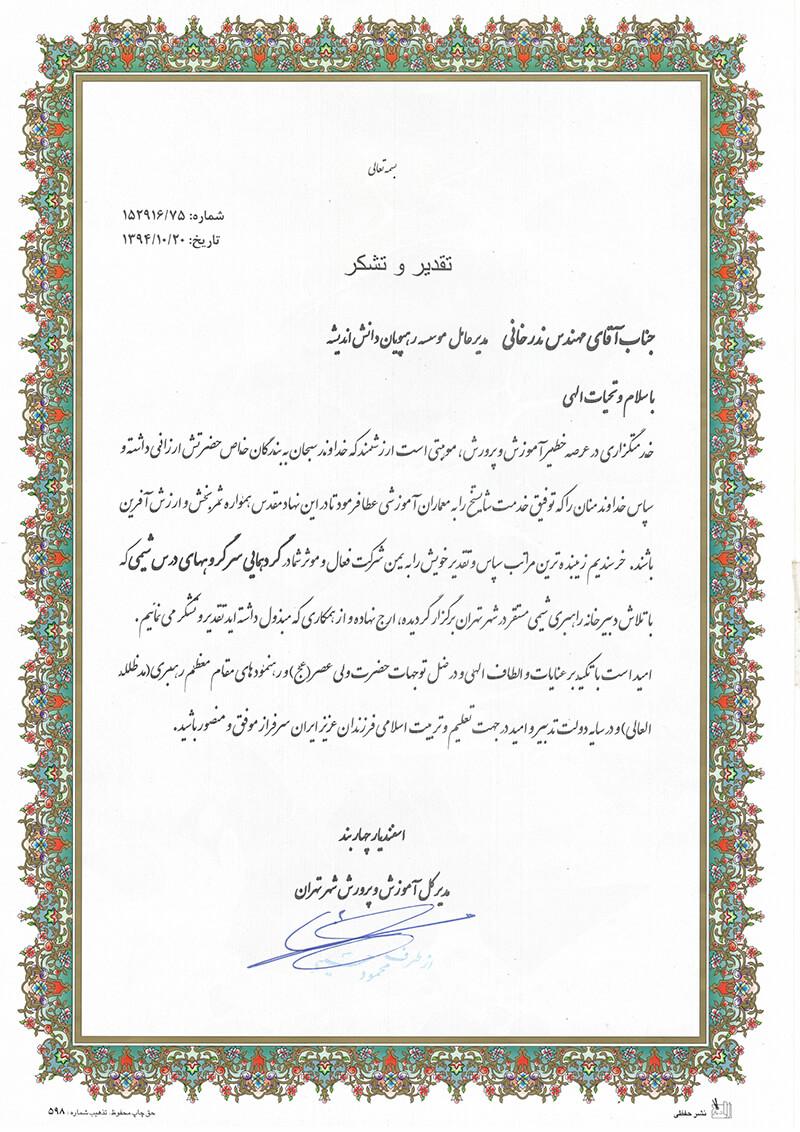 آموزش و پرورش تهران
