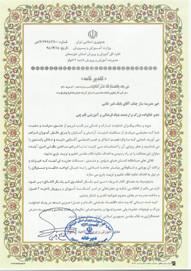 آموزش و پرورش خوزستان