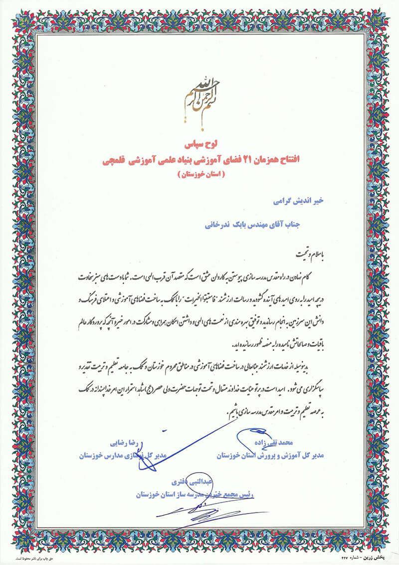 خیرین مدرسه ساز خوزستان
