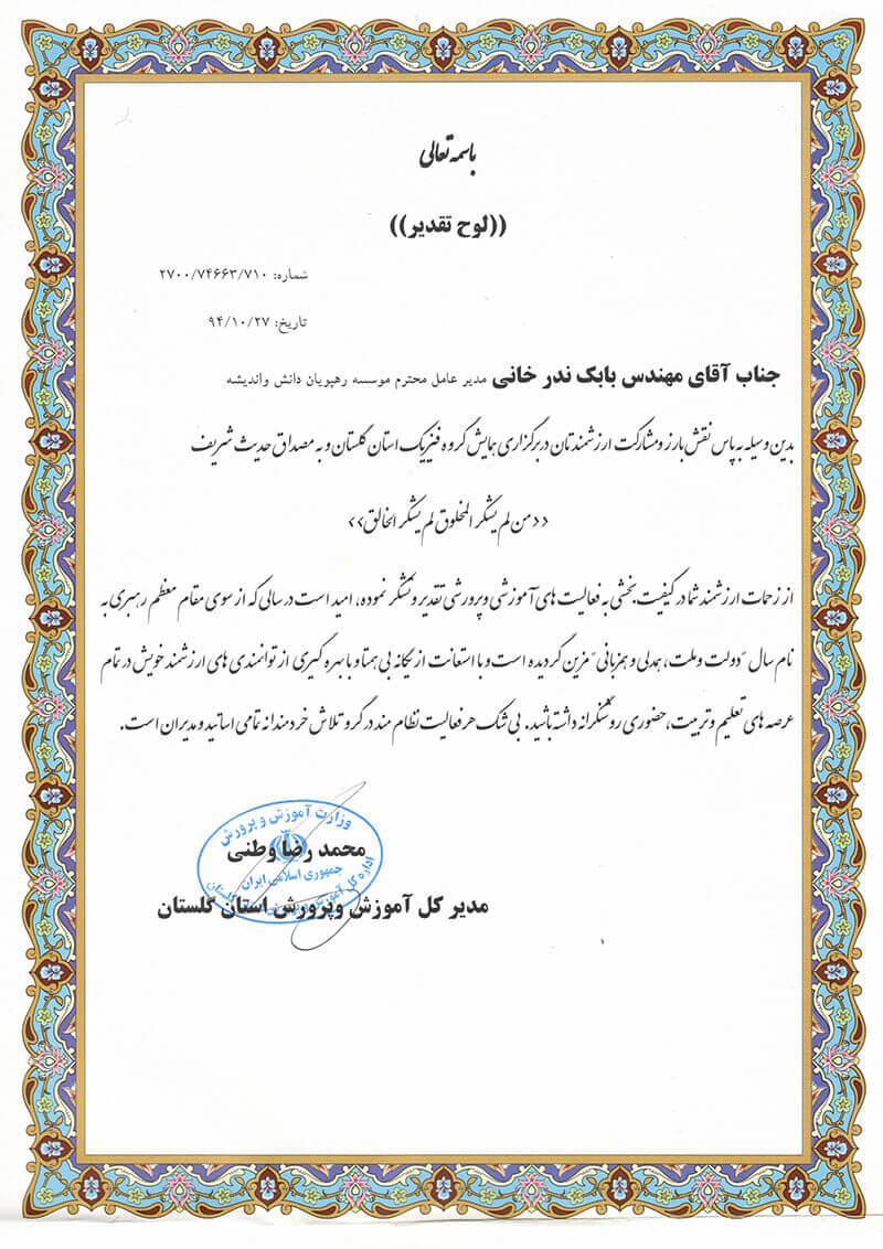 آموزش و پرورش گلستان