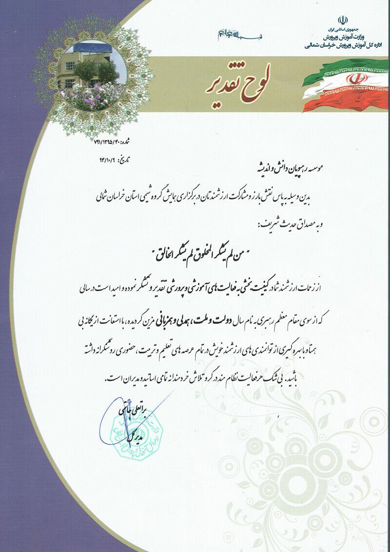 آموزش و پرورش خراسان شمالی