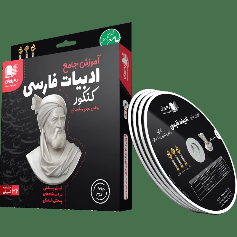 آموزش ادبیات فارسی کنکور