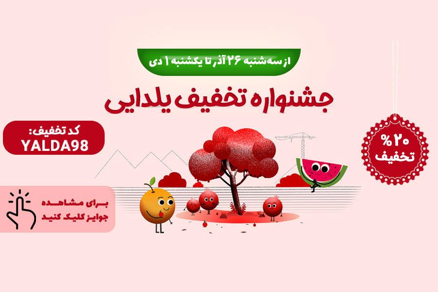 جشن شب یلدای رهپویان با کلی تخفیف و جایزه دیویدیهای آموزشی کنکوری و درسی