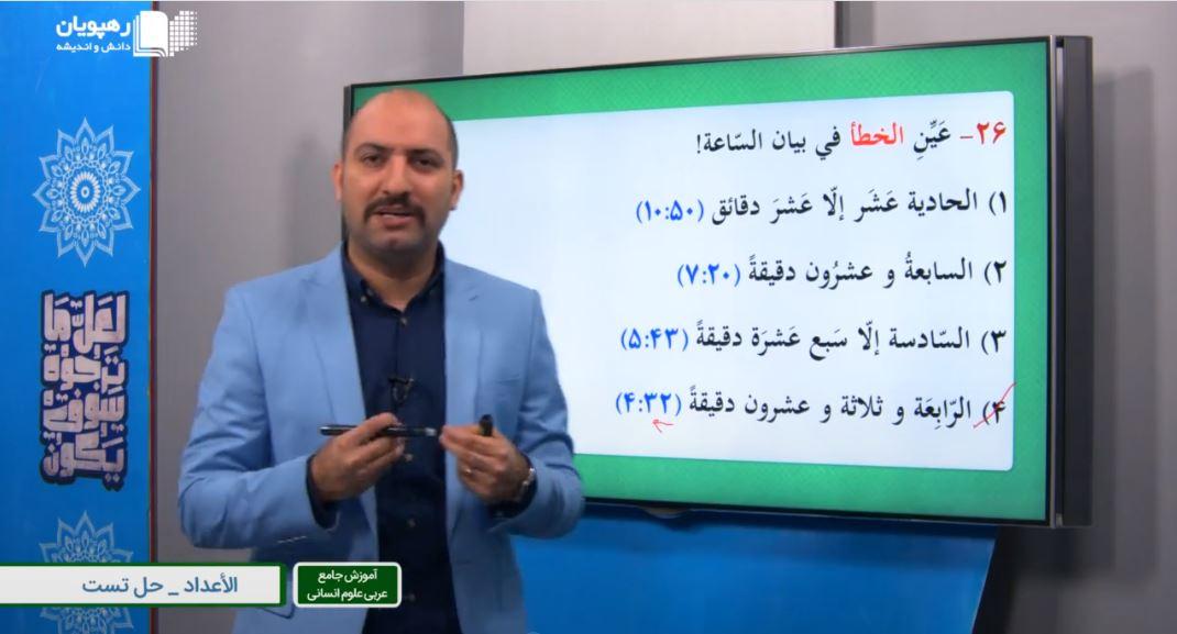 عربی عمار کنکور انسانی