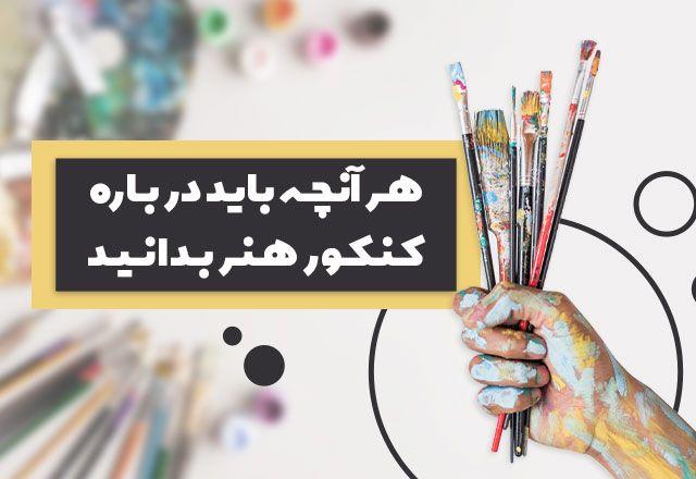هرآنچه باید درباره کنکور هنر بدانید
