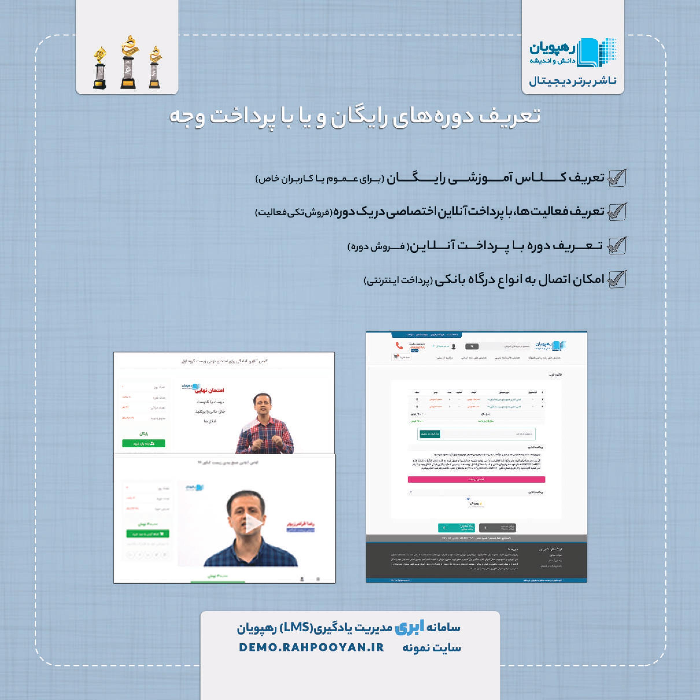 ال ام اس رهپویان