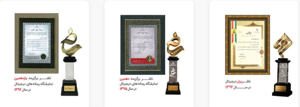 افتخارات و جوایز رهپویان دانش