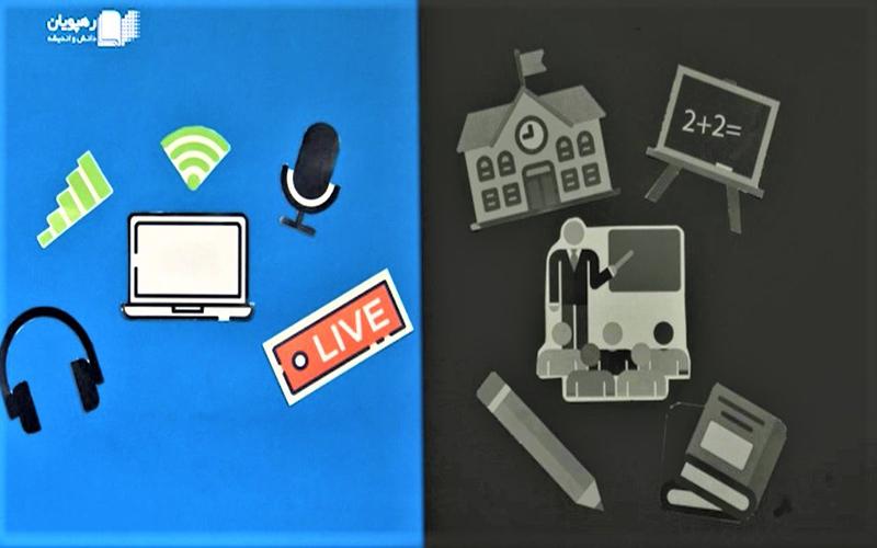 مقایسه آموزش آنلاین و حضوری