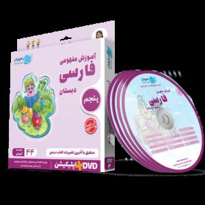 آموزش مفهومی فارسی پنجم دبستان رهپویان دانش و اندیشه